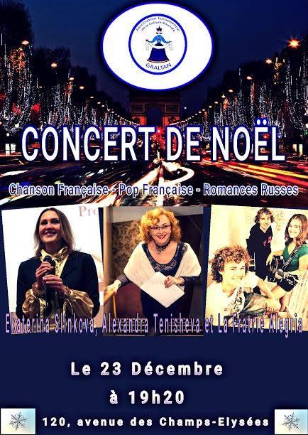concert23dec