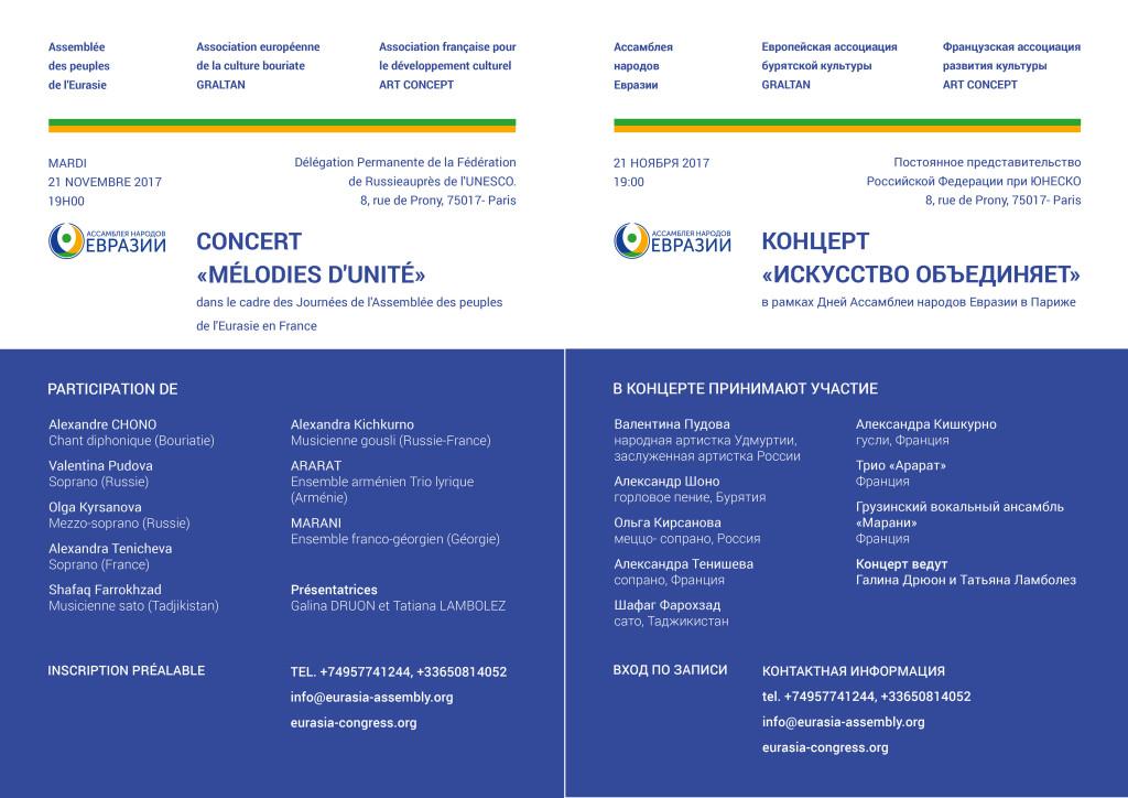 2017-11-21_UNESCO